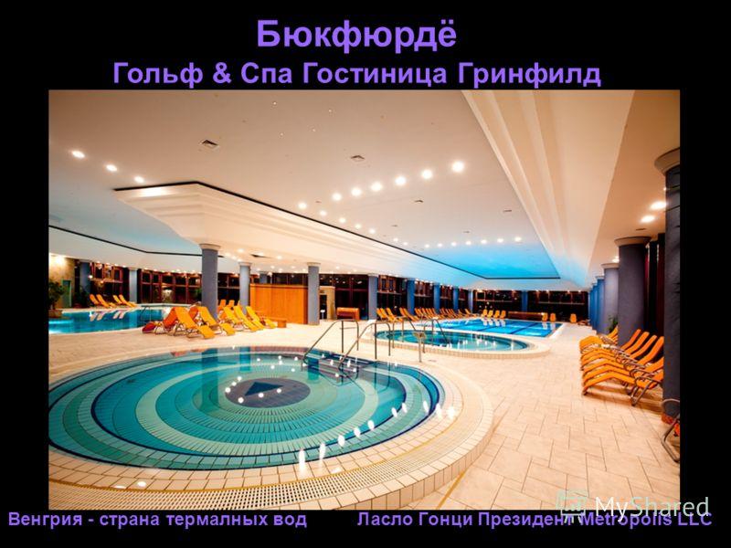 Бюкфюрдё Гольф & Cпа Гостиница Гринфилд Венгрия - страна термалных вод Ласло Гонци Президент Metropolis LLC