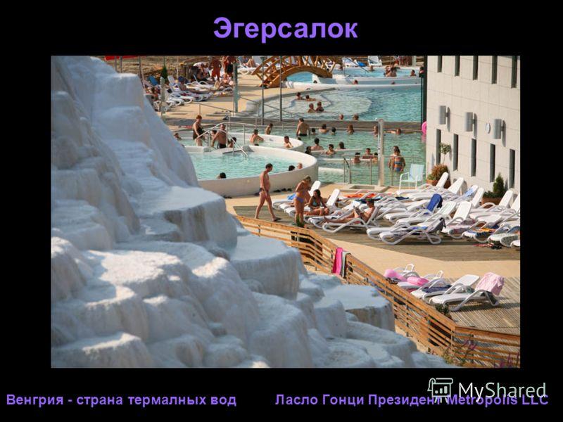 Эгерсалок Венгрия - страна термалных вод Ласло Гонци Президент Metropolis LLC