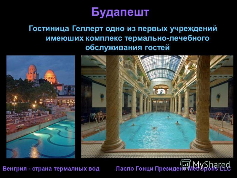 Будапешт Гостиница Геллерт одно из первых учреждений имеюших комплекс термально-лечебного обслуживания гостей Венгрия - страна термалных вод Ласло Гонци Президент Metropolis LLC