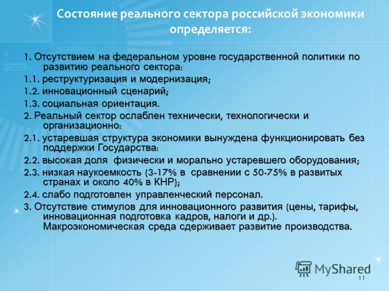 Состояние реального сектора российской экономики определяется: 1. Отсутствием на федеральном уровне государственной политики по развитию реального сектора : 1.1. реструктуризация и модернизация ; 1.2. инновационный сценарий ; 1.3. социальная ориентац