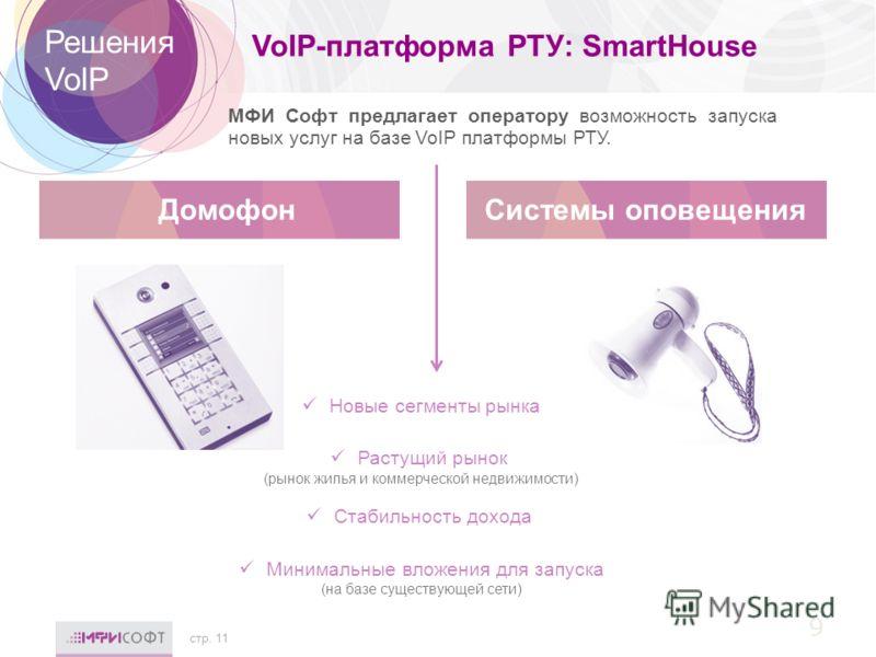 9 VoIP-платформа РТУ: SmartHouse МФИ Софт предлагает оператору возможность запуска новых услуг на базе VoIP платформы РТУ. Новые сегменты рынка Растущий рынок (рынок жилья и коммерческой недвижимости) Стабильность дохода Минимальные вложения для запу