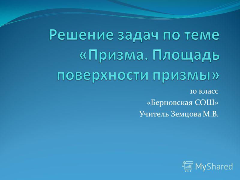10 класс «Берновская СОШ» Учитель Земцова М.В.