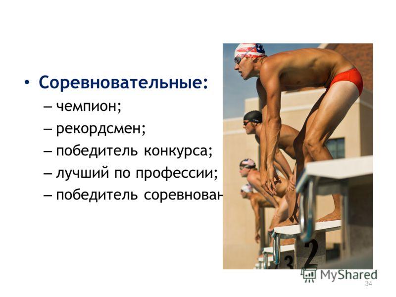 Соревновательные: – чемпион; – рекордсмен; – победитель конкурса; – лучший по профессии; – победитель соревнования. 34