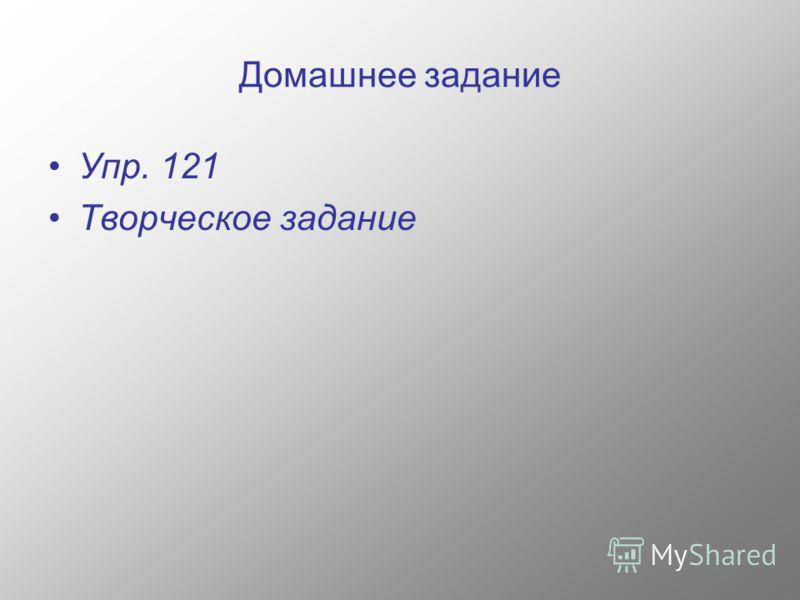Домашнее задание Упр. 121 Творческое задание
