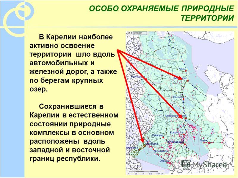 В Карелии наиболее активно освоение территории шло вдоль автомобильных и железной дорог, а также по берегам крупных озер. Сохранившиеся в Карелии в естественном состоянии природные комплексы в основном расположены вдоль западной и восточной границ ре