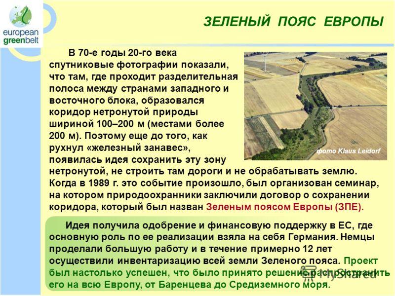 В 70-е годы 20-го века спутниковые фотографии показали, что там, где проходит разделительная полоса между странами западного и восточного блока, образовался коридор нетронутой природы шириной 100–200 м (местами более 200 м). Поэтому еще до того, как