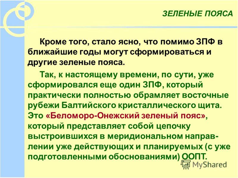 Кроме того, стало ясно, что помимо ЗПФ в ближайшие годы могут сформироваться и другие зеленые пояса. Так, к настоящему времени, по сути, уже сформировался еще один ЗПФ, который практически полностью обрамляет восточные рубежи Балтийского кристалличес