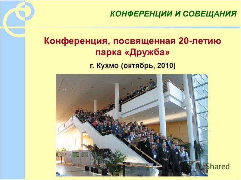 Конференция, посвященная 20-летию парка «Дружба» г. Кухмо (октябрь, 2010) КОНФЕРЕНЦИИ И СОВЕЩАНИЯ