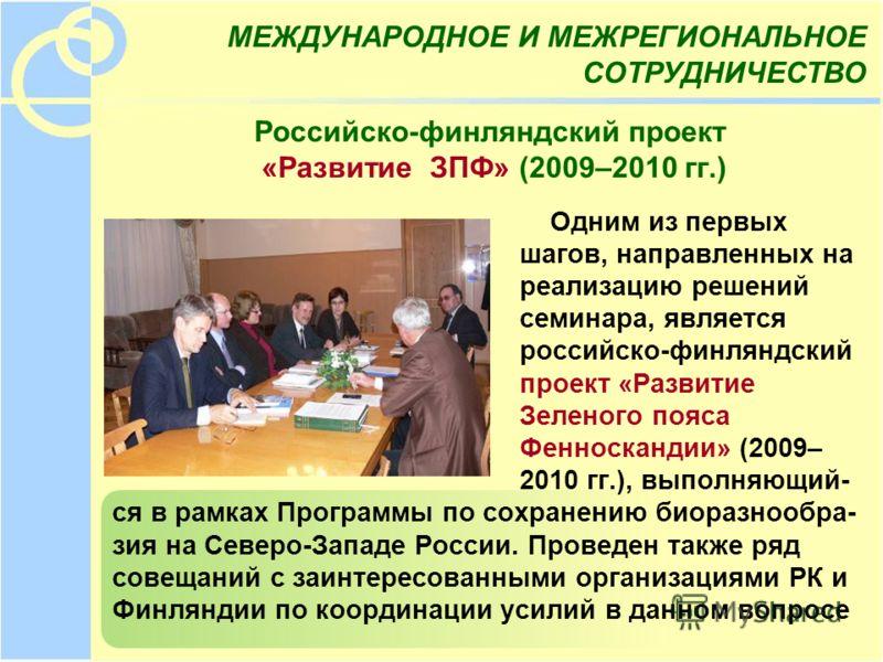Российско-финляндский проект «Развитие ЗПФ» (2009–2010 гг.) Одним из первых шагов, направленных на реализацию решений семинара, является российско-финляндский проект «Развитие Зеленого пояса Фенноскандии» (2009– 2010 гг.), выполняющий- ся в рамках Пр