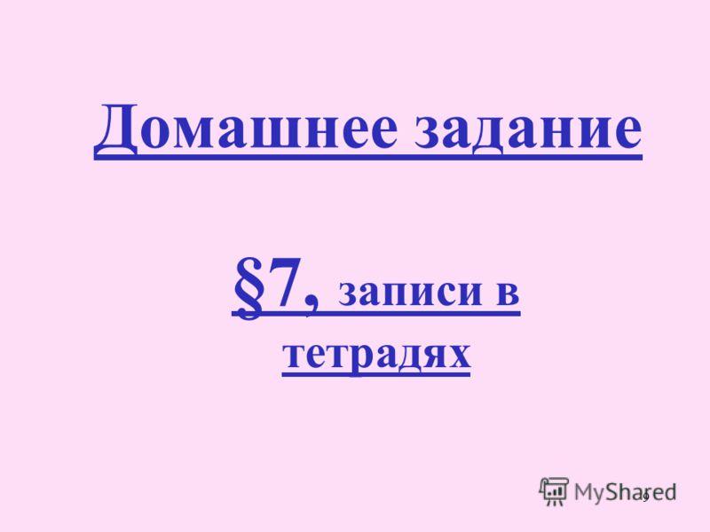 Домашнее задание §7, записи в тетрадях 9