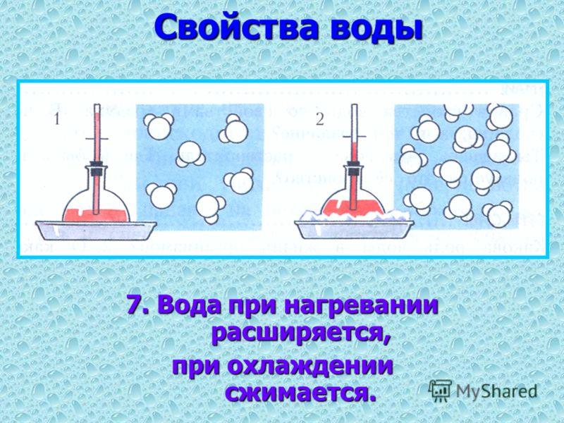 Свойства воды 7. Вода при нагревании расширяется, при охлаждении сжимается.