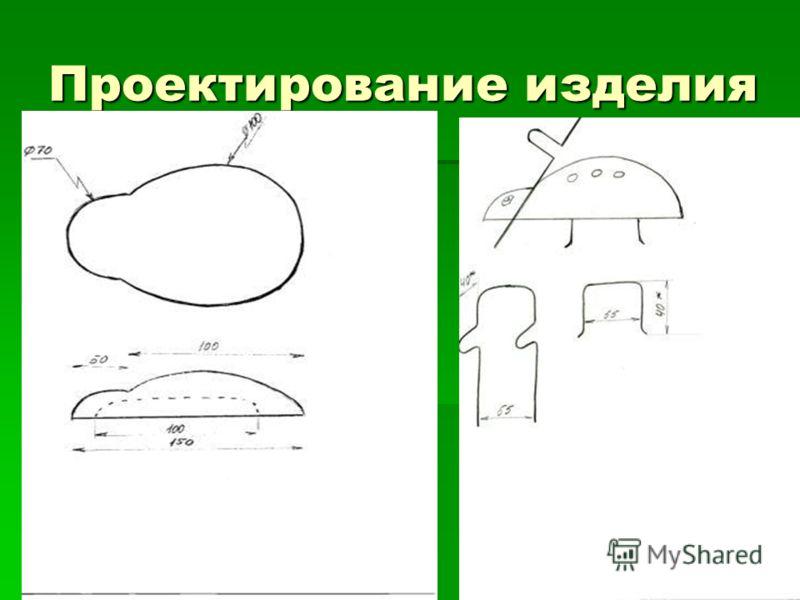 Проектирование изделия