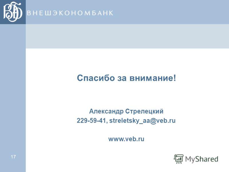 17 Спасибо за внимание! Александр Стрелецкий 229-59-41, streletsky_aa@veb.ru www.veb.ru