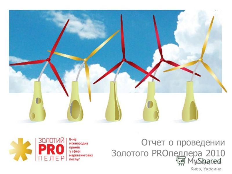 ноябрь, 2010 Киев, Украина Отчет о проведении Золотого PROпеллера 2010