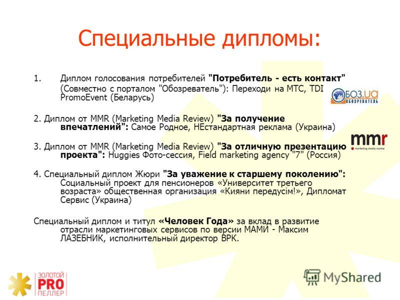 Специальные дипломы: 1.Диплом голосования потребителей