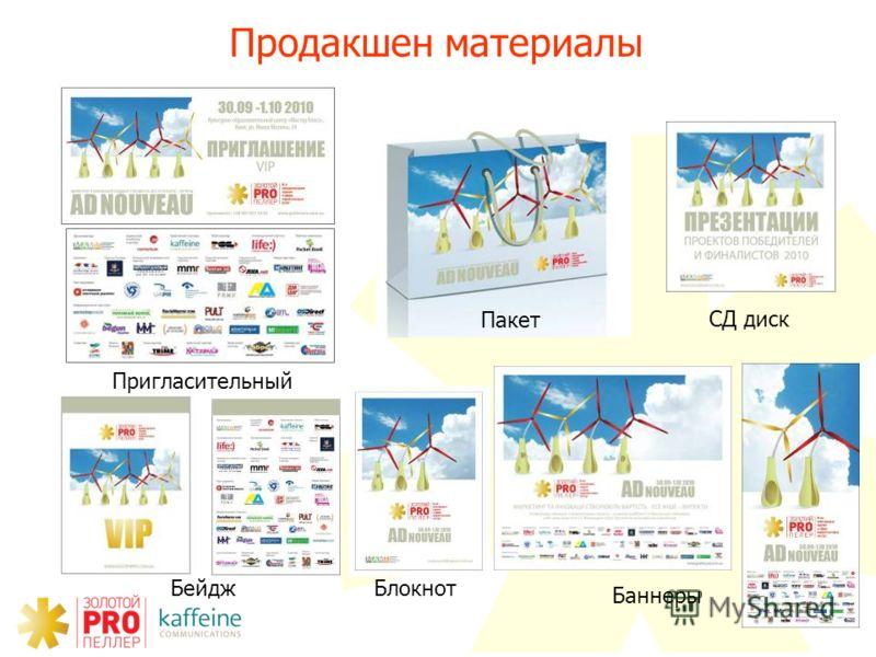 Продакшен материалы СД диск Блокнот Пакет Пригласительный Бейдж Баннеры