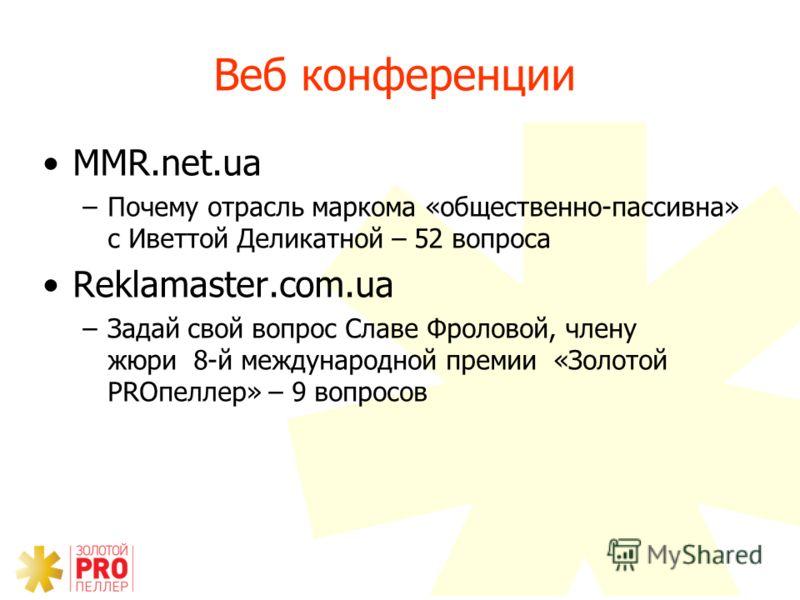 Веб конференции MMR.net.ua –Почему отрасль маркома «общественно-пассивна» с Иветтой Деликатной – 52 вопроса Reklamaster.com.ua –Задай свой вопрос Славе Фроловой, члену жюри 8-й международной премии «Золотой PROпеллер» – 9 вопросов