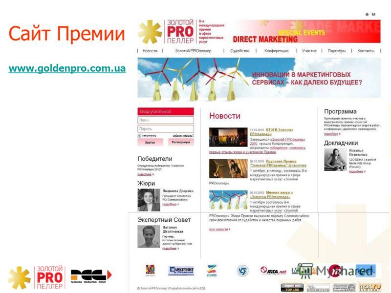 www.goldenpro.com.ua Сайт Премии