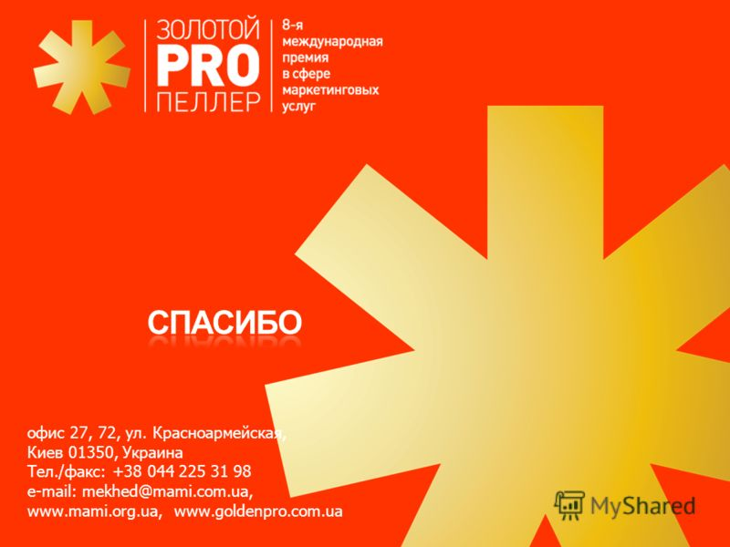 офис 27, 72, ул. Красноармейская, Киев 01350, Украина Тел./факс: +38 044 225 31 98 e-mail: mekhed@mami.com.ua, www.mami.org.ua, www.goldenpro.com.ua