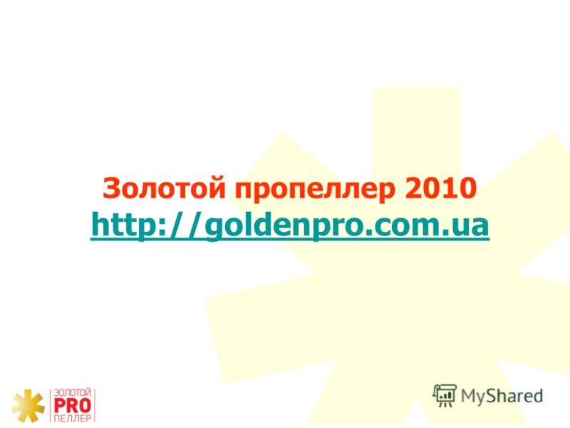 Золотой пропеллер 2010 http://goldenpro.com.ua http://goldenpro.com.ua