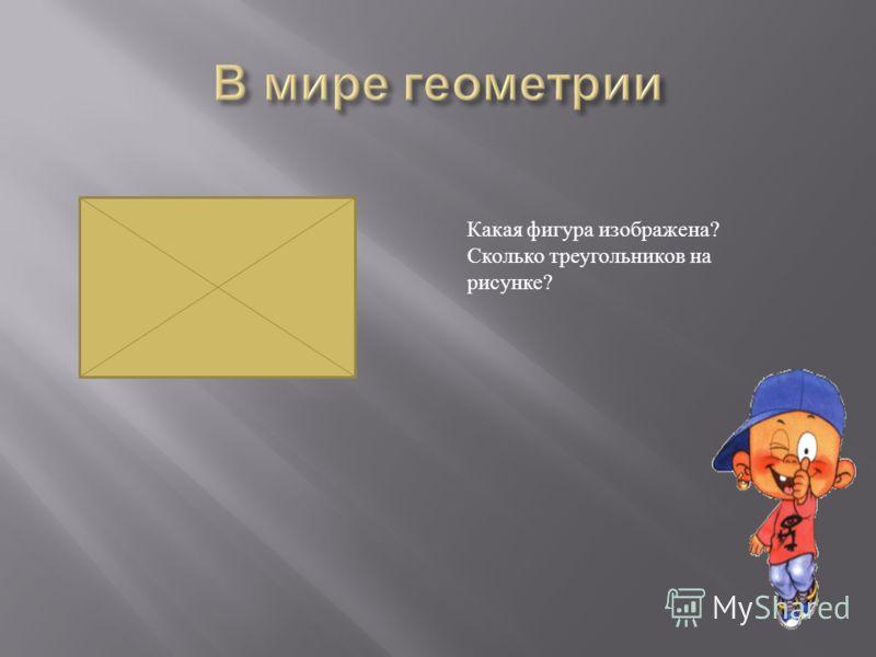 Какая фигура изображена ? Сколько треугольников на рисунке ?