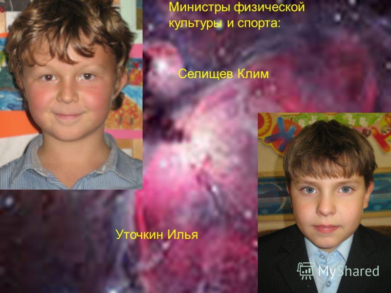 Министры физической культуры и спорта: Селищев Клим Уточкин Илья