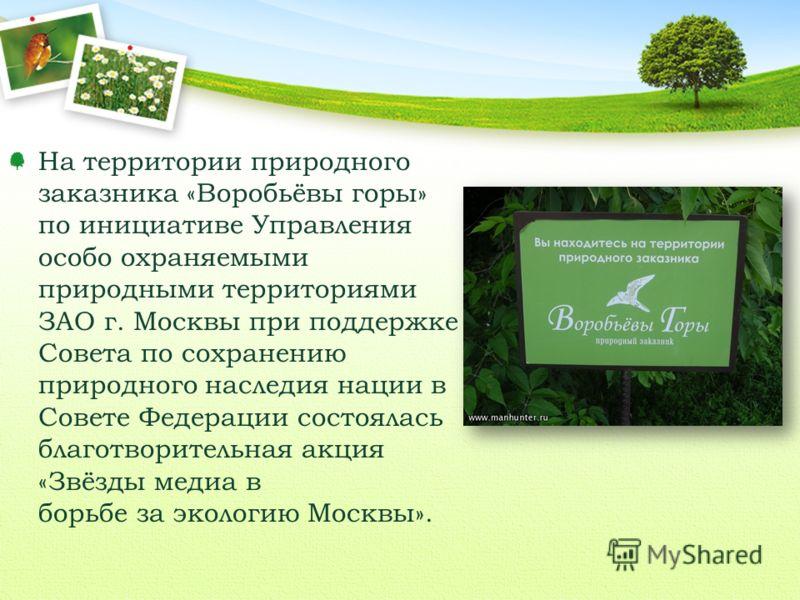 На территории природного заказника «Воробьёвы горы» по инициативе Управления особо охраняемыми природными территориями ЗАО г. Москвы при поддержке Совета по сохранению природного наследия нации в Совете Федерации состоялась благотворительная акция «З