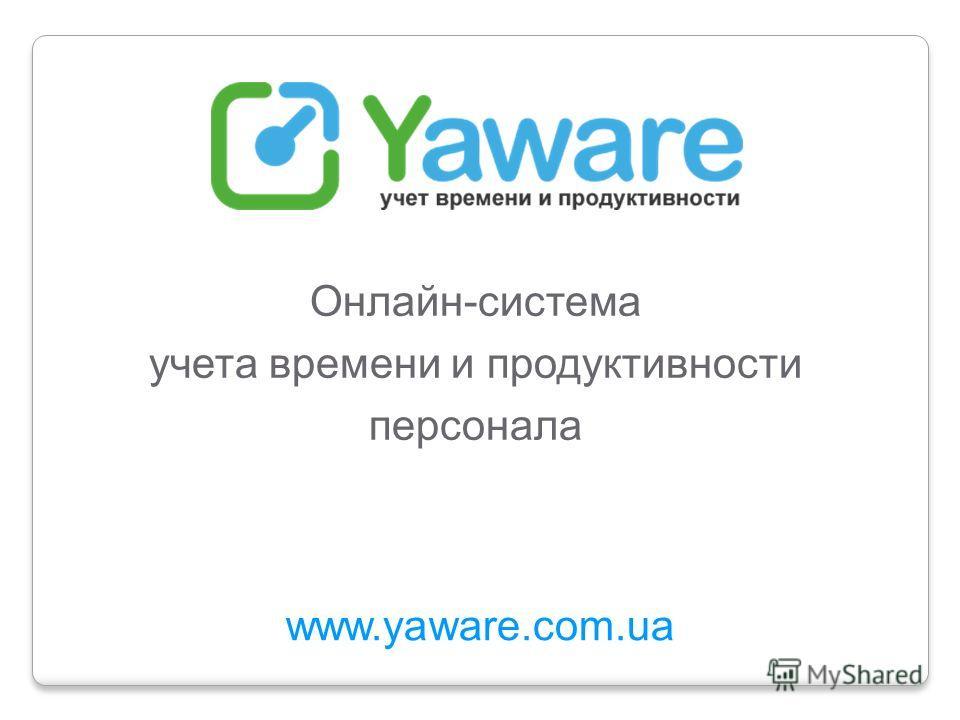 www.yaware.com.ua Онлайн-система учета времени и продуктивности персонала