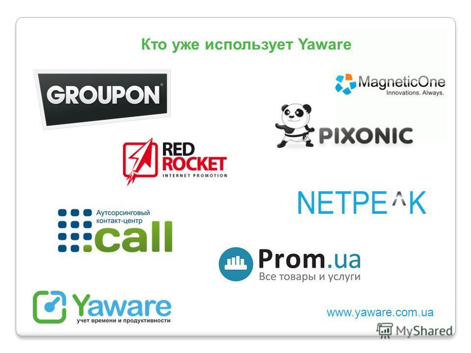 www.yaware.com.ua Кто уже использует Yaware