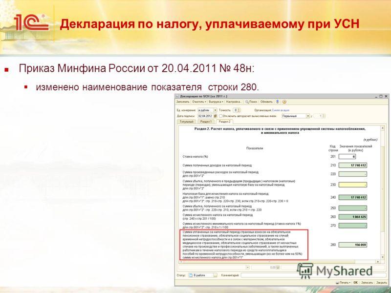 Декларация по налогу, уплачиваемому при УСН Приказ Минфина России от 20.04.2011 48н: изменено наименование показателя строки 280.