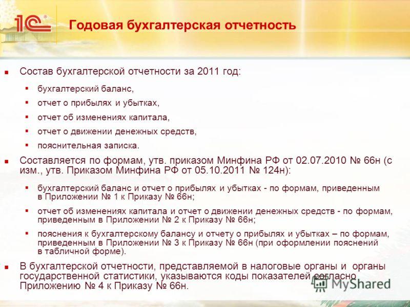 Годовая бухгалтерская отчетность Состав бухгалтерской отчетности за 2011 год: бухгалтерский баланс, отчет о прибылях и убытках, отчет об изменениях капитала, отчет о движении денежных средств, пояснительная записка. Составляется по формам, утв. прика