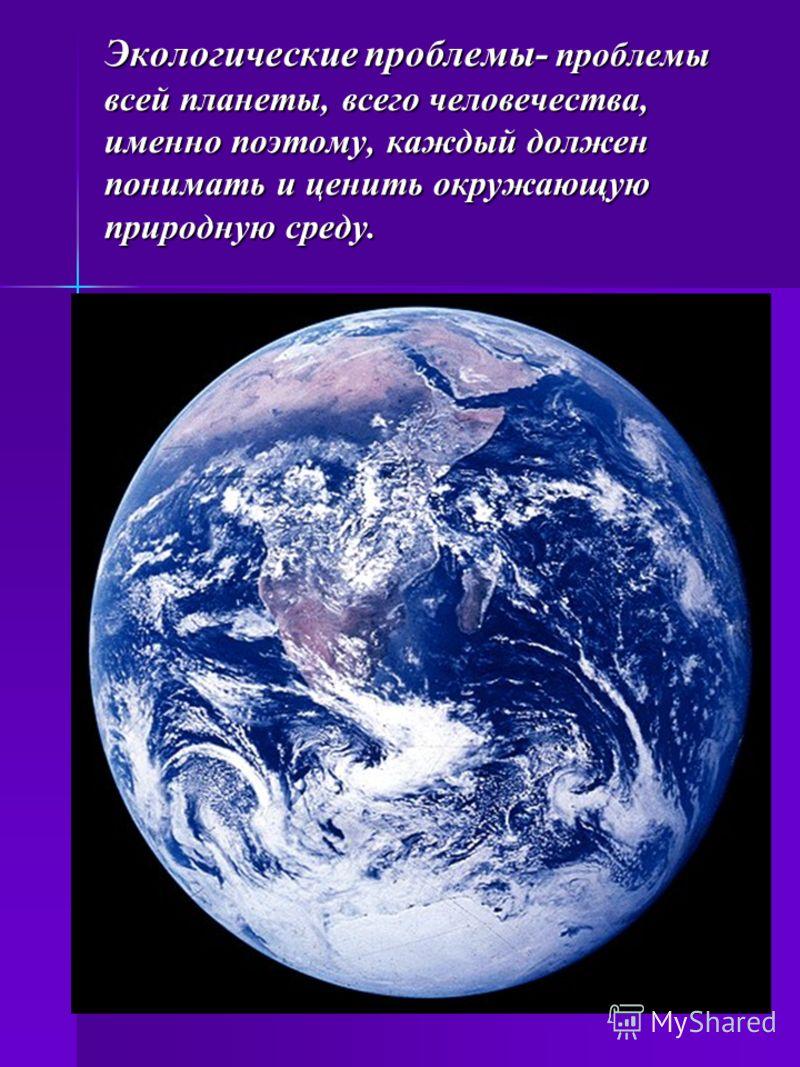 МОУ СОШ с.Кремово2 Экологические проблемы- проблемы всей планеты, всего человечества, именно поэтому, каждый должен понимать и ценить окружающую природную среду. Земная атмосфера несет важную функцию: она защищает поверхность планеты от жестокого кос