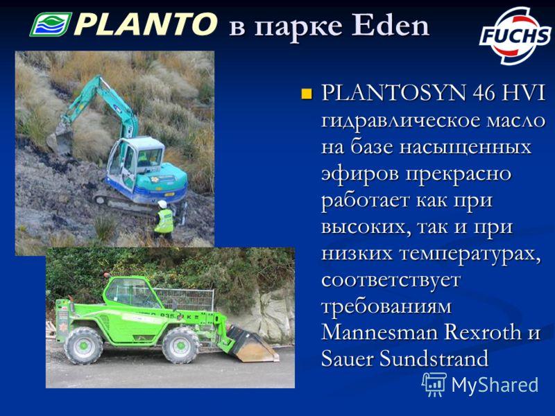 PLANTOSYN 46 HVI гидравлическое масло на базе насыщенных эфиров прекрасно работает как при высоких, так и при низких температурах, соответствует требованиям Mannesman Rexroth и Sauer Sundstrand PLANTOSYN 46 HVI гидравлическое масло на базе насыщенных