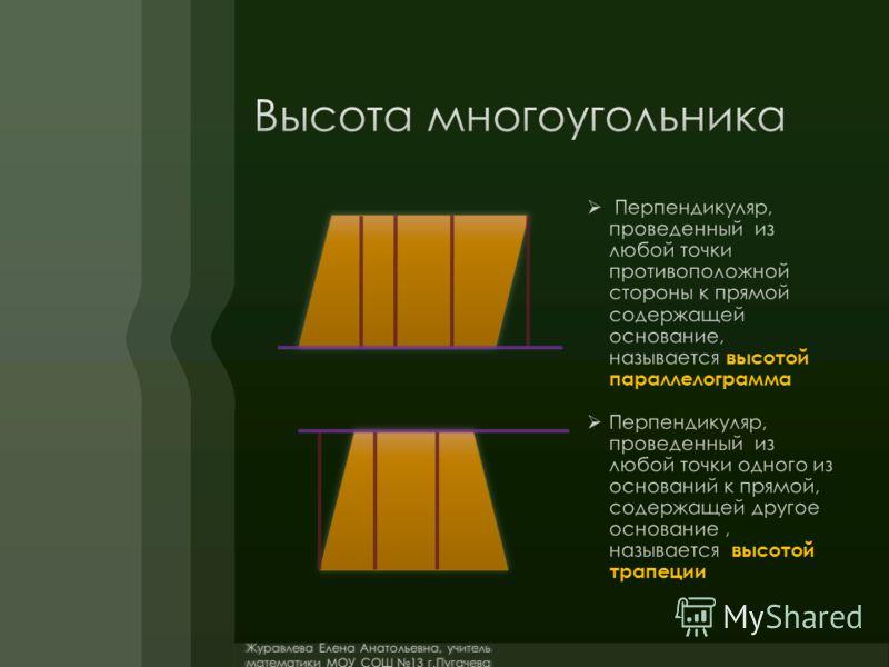 Перпендикуляр, проведенный из любой точки противоположной стороны к прямой содержащей основание, называется высотой параллелограмма Перпендикуляр, проведенный из любой точки одного из оснований к прямой, содержащей другое основание, называется высото