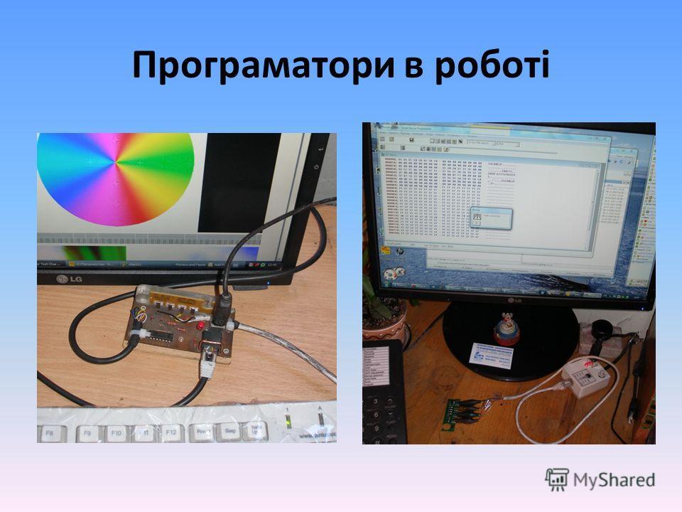 Програматори в роботі