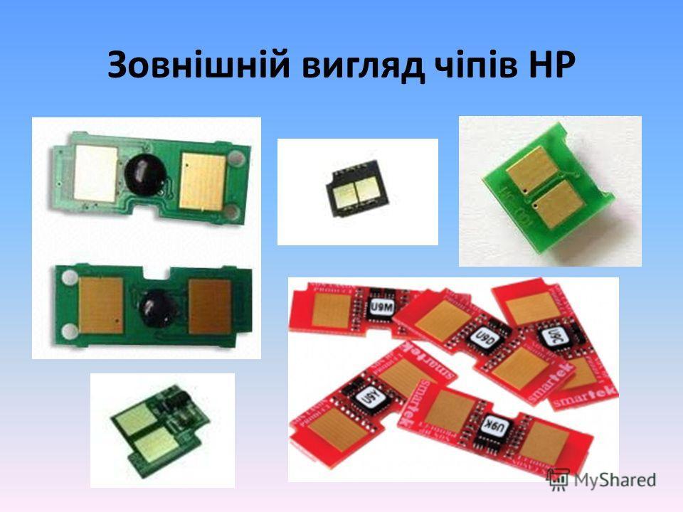 Зовнішній вигляд чіпів HP