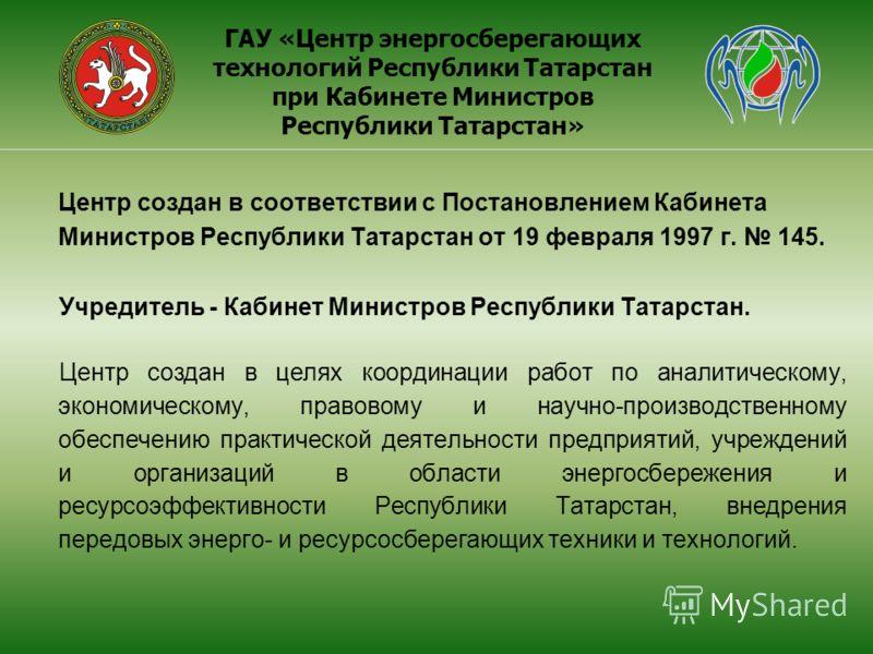 Центр создан в соответствии с Постановлением Кабинета Министров Республики Татарстан от 19 февраля 1997 г. 145. Учредитель - Кабинет Министров Республики Татарстан. Центр создан в целях координации работ по аналитическому, экономическому, правовому и