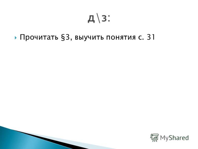 Прочитать §3, выучить понятия с. 31