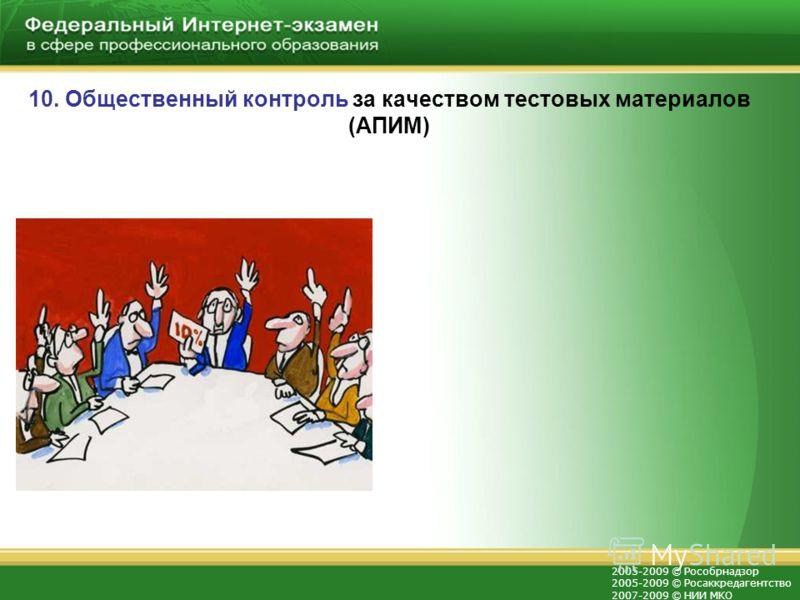 2005-2009 © Рособрнадзор 2005-2009 © Росаккредагентство 2007-2009 © НИИ МКО 10. Общественный контроль за качеством тестовых материалов (АПИМ)