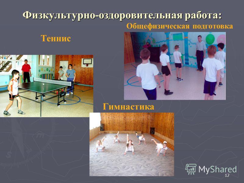Физкультурно-оздоровительная работа: Теннис Общефизическая подготовка Гимнастика 12