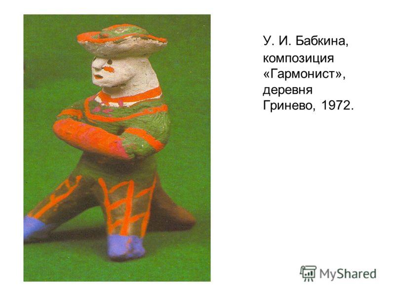 У. И. Бабкина, композиция «Гармонист», деревня Гринево, 1972.