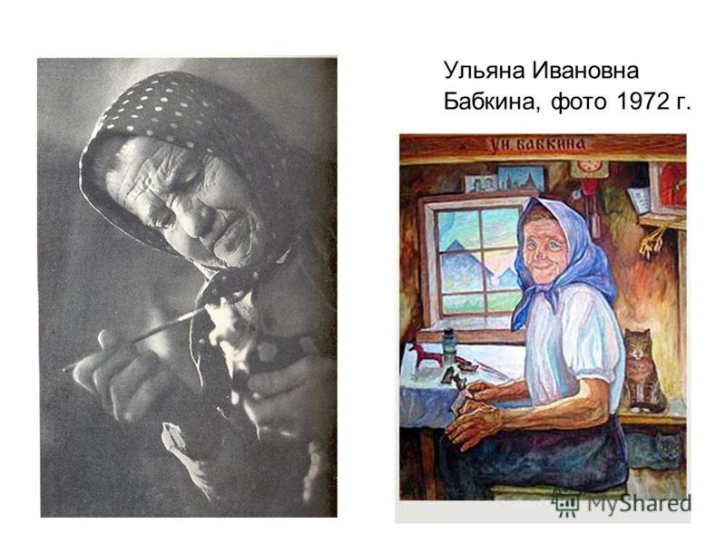 Ульяна Ивановна Бабкина, фото 1972 г.