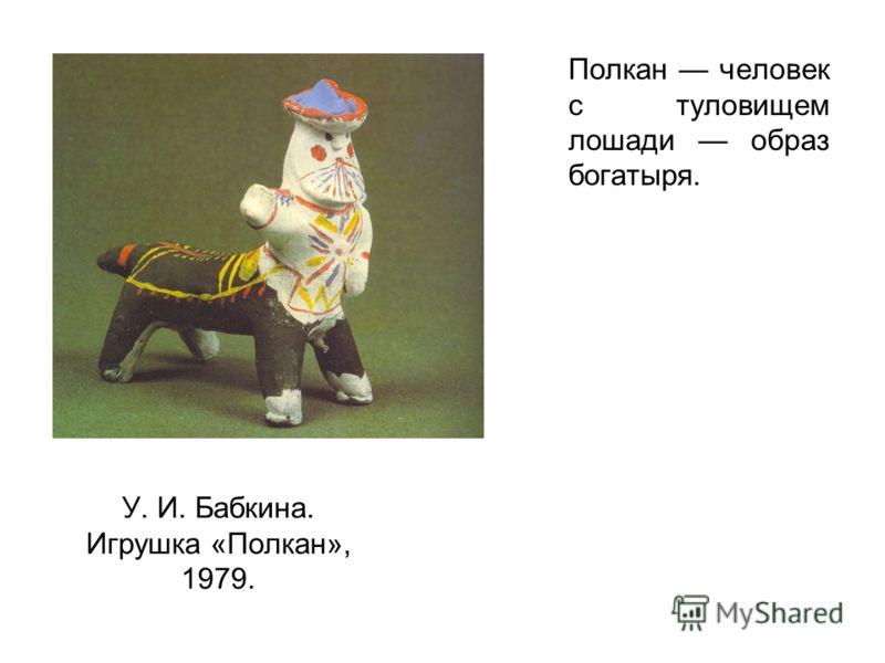 Полкан человек с туловищем лошади образ богатыря. У. И. Бабкина. Игрушка «Полкан», 1979.