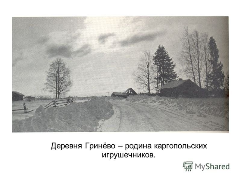 Деревня Гринёво – родина каргопольских игрушечников.