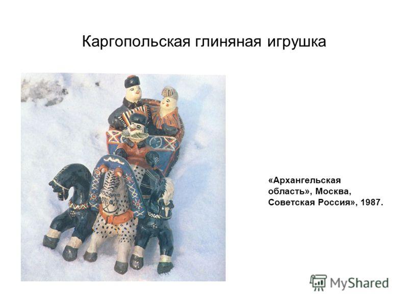 Каргопольская глиняная игрушка «Архангельская область», Москва, Советская Россия», 1987.