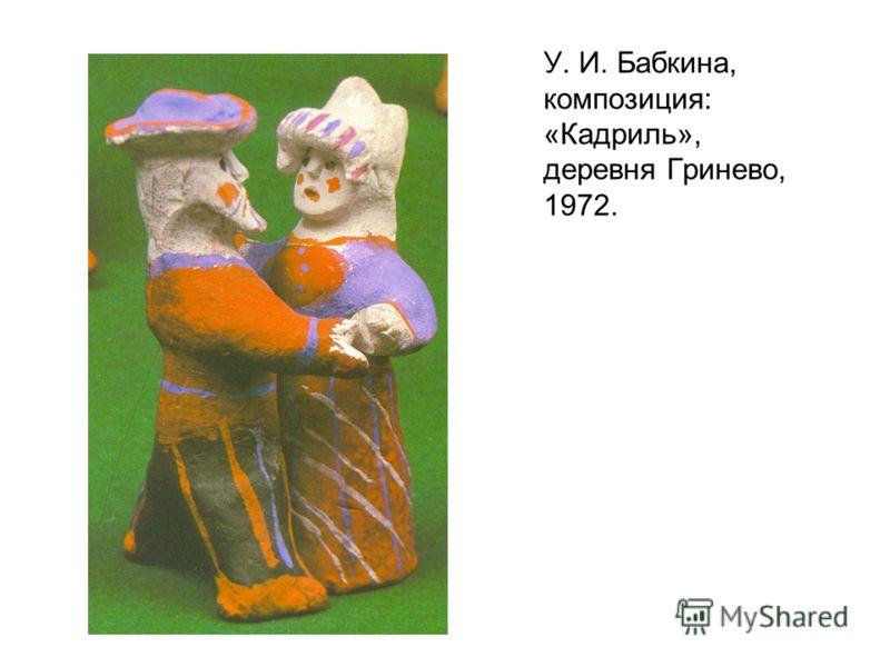 У. И. Бабкина, композиция: «Кадриль», деревня Гринево, 1972.