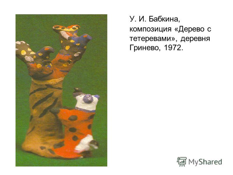 У. И. Бабкина, композиция «Дерево с тетеревами», деревня Гринево, 1972.