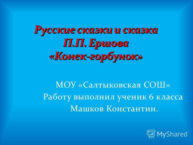 МОУ «Салтыковская СОШ» Работу выполнил ученик 6 класса Машков Константин.