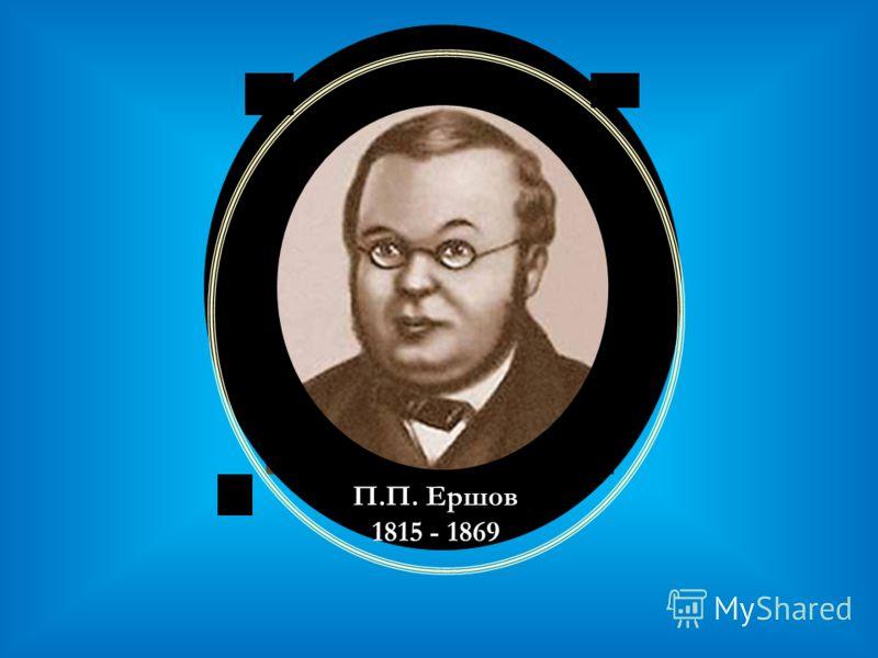 П.П. Ершов 1815 - 1869