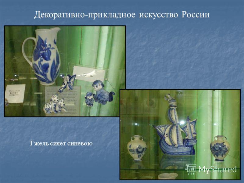 Декоративно-прикладное искусство России Гжель сияет синевою
